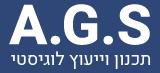A.G.S - תכנון וייעוץ לוגיסטי