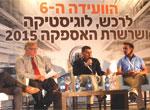 הוועידה ה-6 לרכש, לוגיסטיקה ושרשרת האספקה 2015